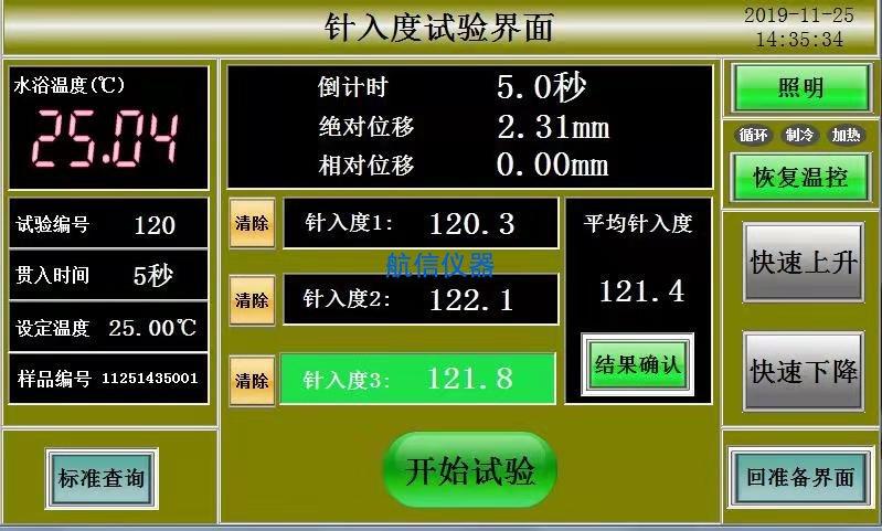 沥青三大指标试验仪器
